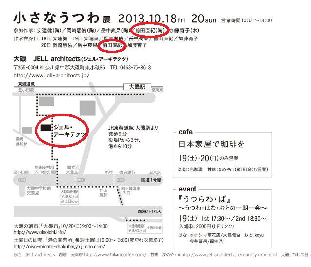 osu_20131018_maeda22.jpg
